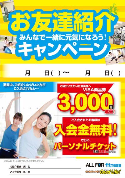 お友達紹介キャンペーン2016