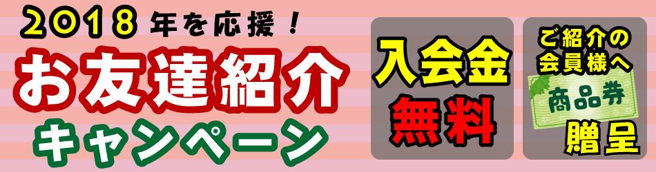 新春!お友達紹介キャンペーン!